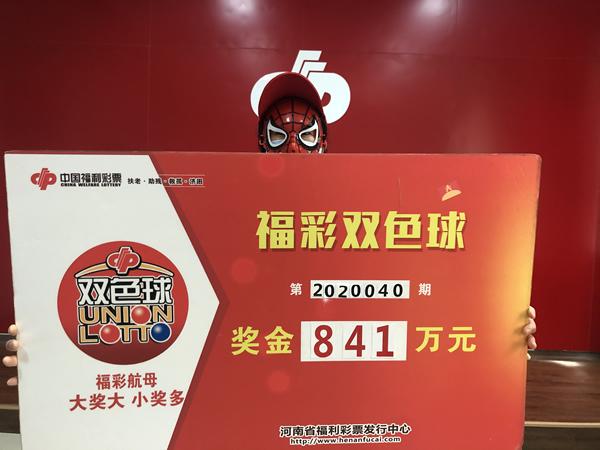 机选投注,郑州女彩民喜领双色球头奖841万