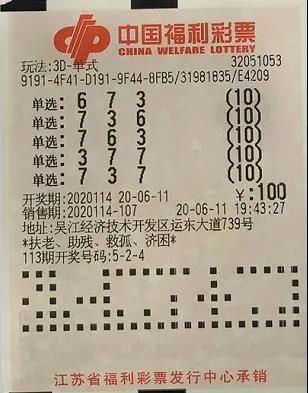 老彩民钟爱3D精准选号喜中62400元