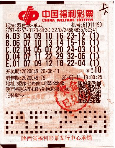 西安彩民守号中双色球765万元领奖好欢脱