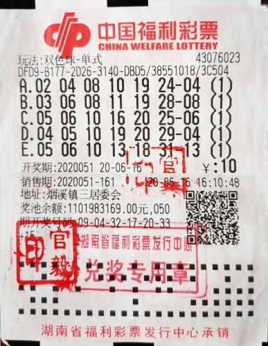 益阳彩民收获双色球奖金544万元1