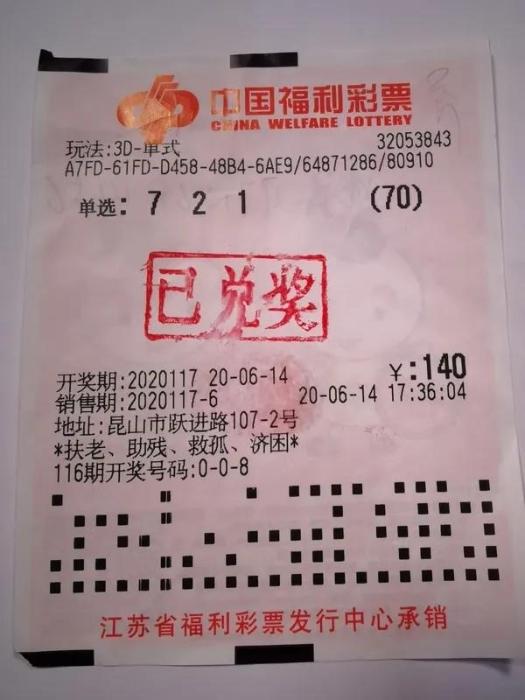 昆山购彩者斩获3D奖金72800元