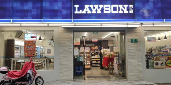 上海罗森便利店扩大合作规模 让购彩触手可及1