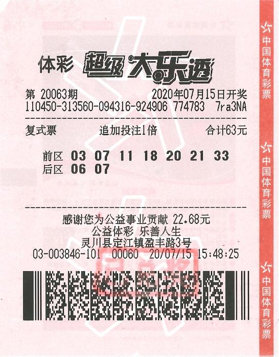 桂林1803万元大奖得主领奖2