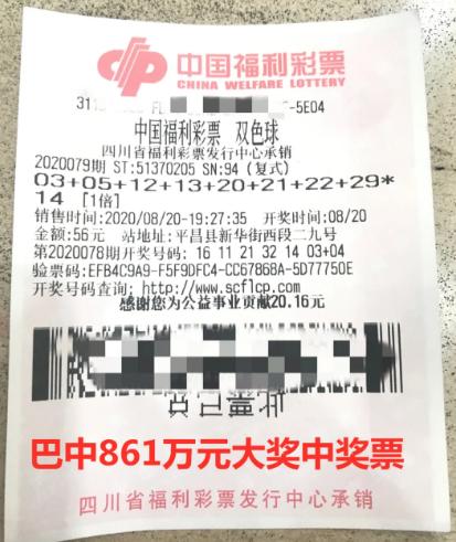 四川巴中45人合买团喜中双色球一等奖861万元!