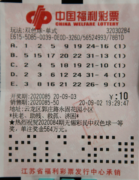 """徐州彩民""""捡""""回双色球1000万元"""