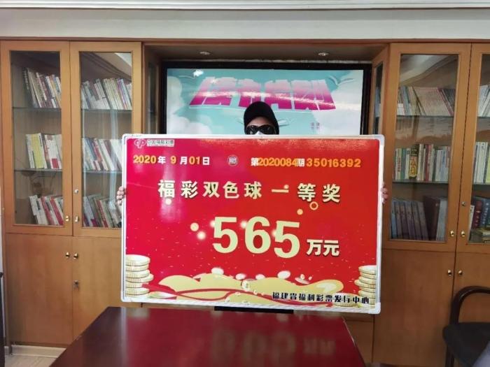 福州彩民喜领565万元双色球大奖:又惊喜又遗憾