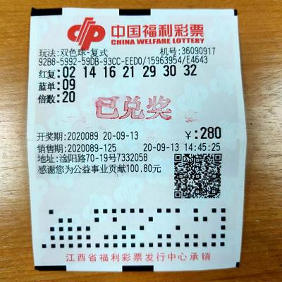 江西宜春彩民喜中双色球大奖538万元