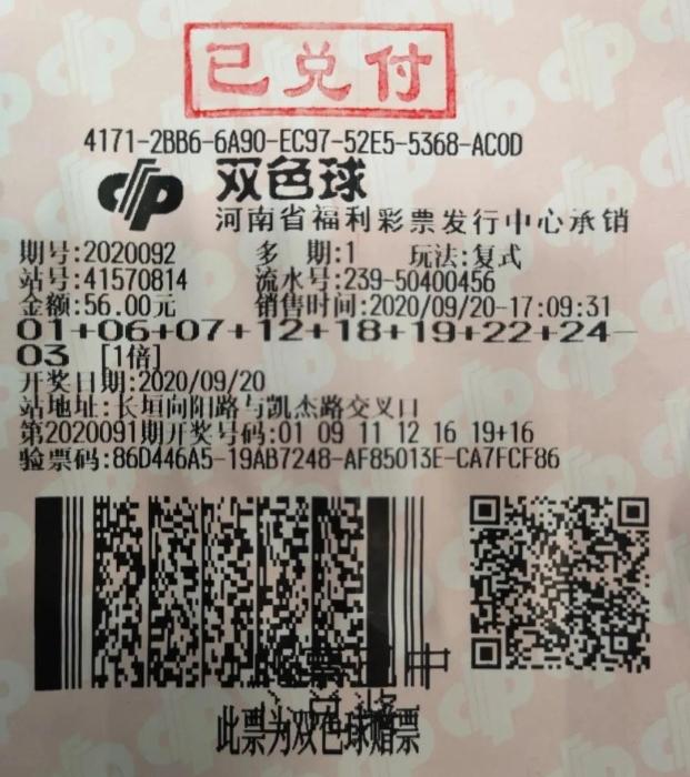 长垣彩民领走赠票大奖836万元,双色球赠票活动仅剩一期