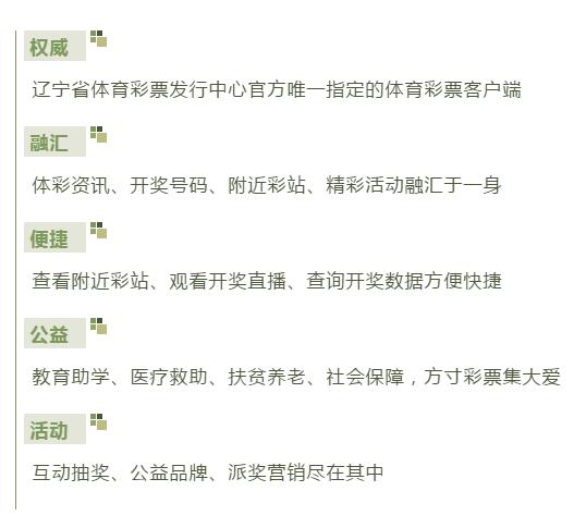 辽宁体彩APP7