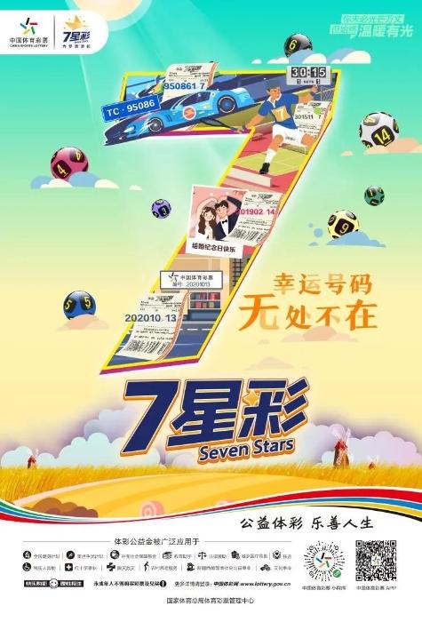 """新7星彩上市""""首秀""""创惊喜2"""