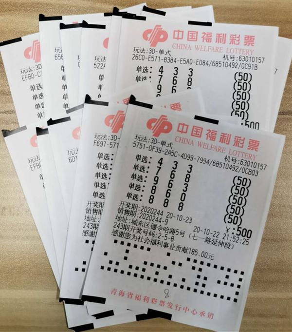 """倍投""""3D """"揽获近59万元大奖"""