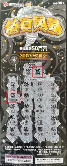 """""""钻石风暴""""50万元头奖现身!"""