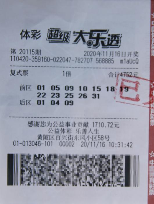 616万大乐透大奖3