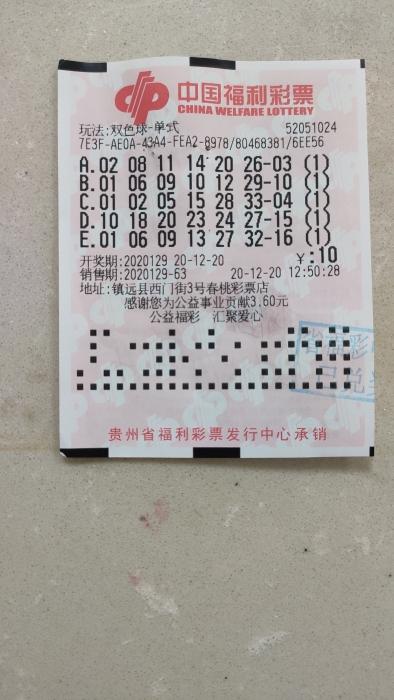 机选中得双色球一等奖 镇远彩民收获786万元