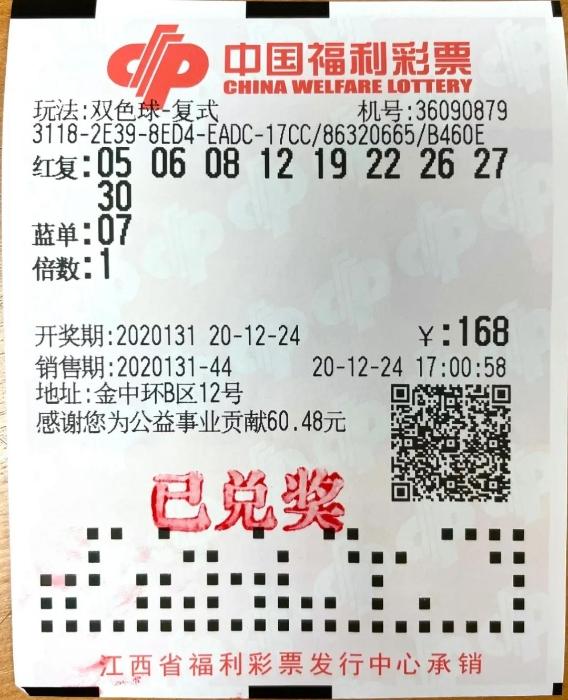 江西宜春丰城15人合买团喜领双色球679万元大奖!
