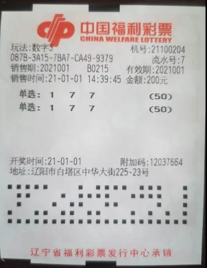 开门红!辽阳福彩喜迎新年首位3D大奖得主