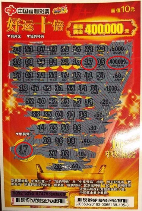 """常州彩民民妙用零钱撞""""好运"""" 喜得""""好运十倍""""头奖40万1"""