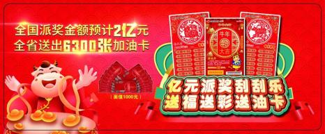 """青岛福彩""""辛丑牛""""派奖营销活动重磅来袭2"""