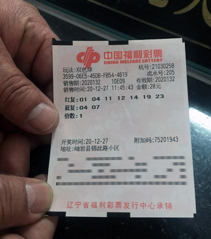 鞍山淡定大奖得主领走双色球1032万大奖
