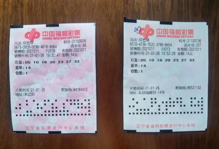 同一人!辽阳小伙喜中双色球头奖2注,奖金共计1082万元
