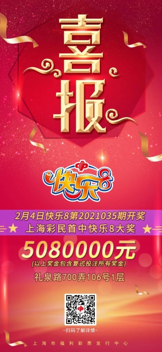"""上海福彩首个""""快乐8""""500万大奖诞生!2"""