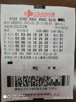 汕尾彩民一张10元单式票中得2注双色球一等奖1170万多元