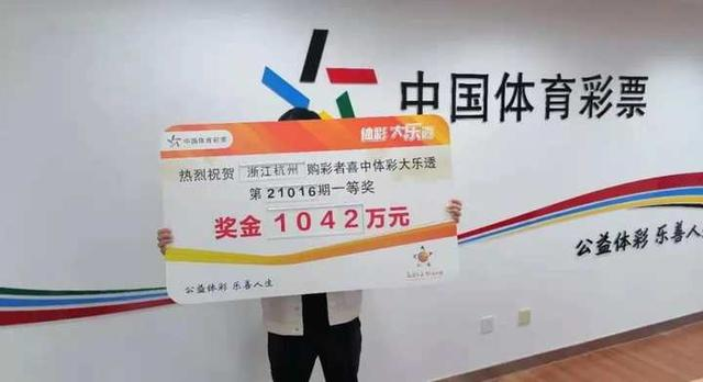 上海理工男出差杭州,领走1042万1