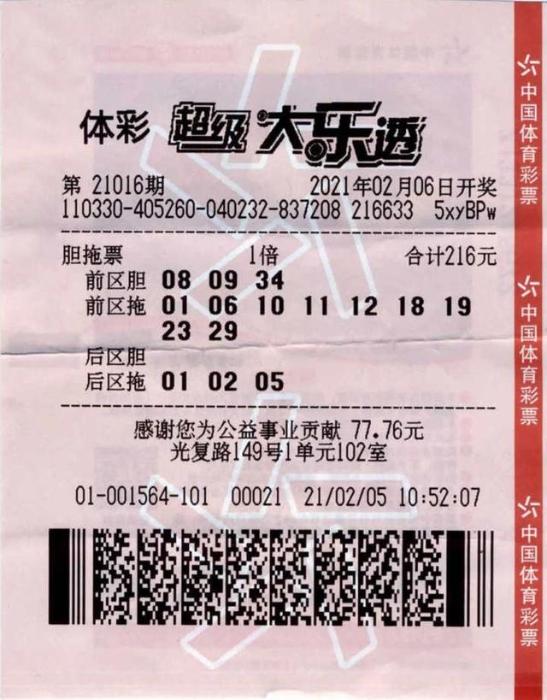 上海理工男出差杭州,领走1042万2