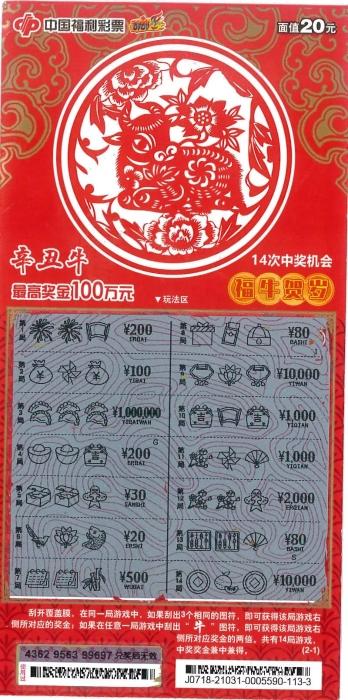 """商丘彩民""""刮""""出200万元大奖2"""