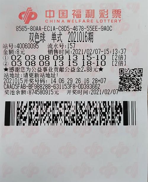 重庆江北彩民用儿子生日号投注喜中双色球1227万