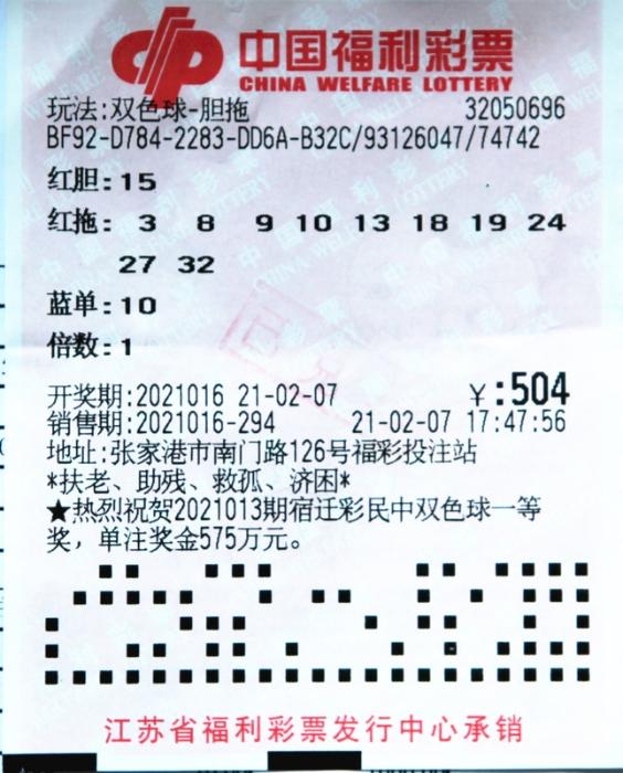 苏州彩民第二次中得双色球大奖 奖金共计623万多元1