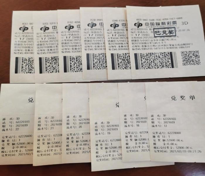 福彩开市第一天 张掖彩民喜迎3D大奖31.2万元