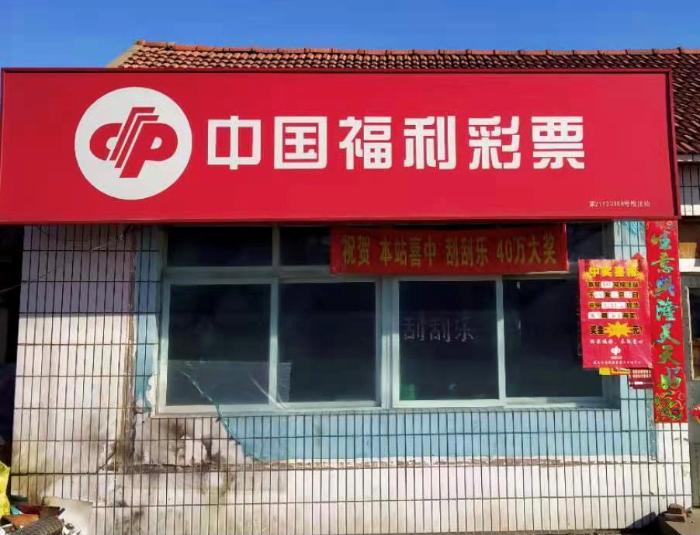 """铁岭彩友10元刮中40万""""超级钱袋子""""!1"""