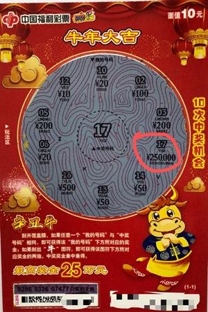"""阳江彩民刮中""""辛丑牛""""头奖 奖金翻倍共获50万!"""
