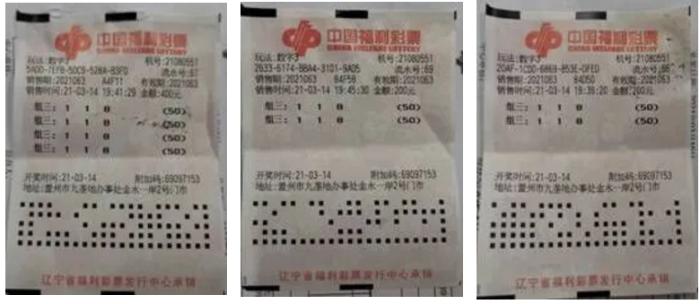 倍投300注 大连彩友揽获3D组选奖10.38万元