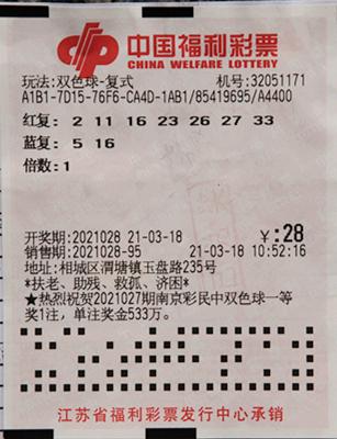 给生活加点糖 苏州彩民喜提双色球762万多元大奖