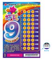 关于停止销售在销即开型福利彩票游戏中2016-2017年印制的各批次彩票的公告