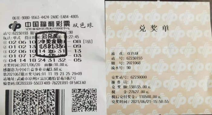 武威福彩又传大奖喜讯两站点同期喜中2注双色球二等奖