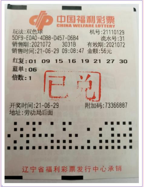 盘锦彩友用生日号码擒获27.7万元