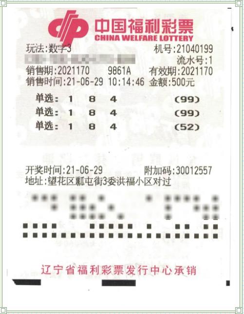 抚顺彩友买3D单选倍投250倍 喜得26万元奖金