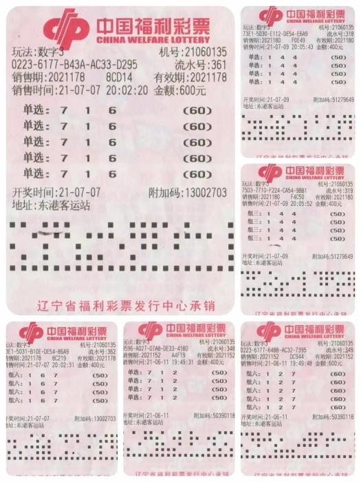 丹东东港牛人一月内狂揽三次3D大奖 累计奖金88万元!