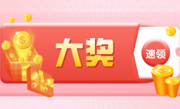 龙江彩民再创佳绩 福彩大奖燃爆金秋