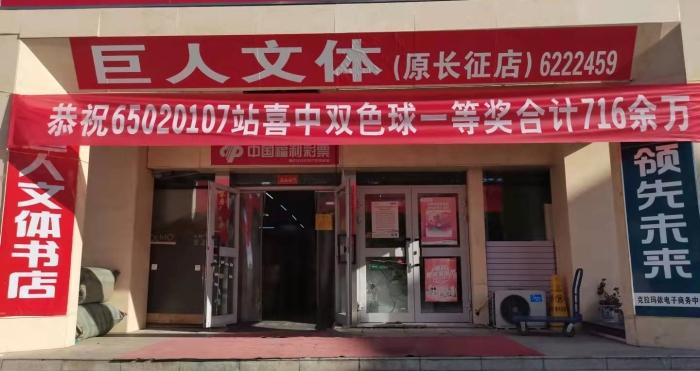 """""""双色球""""大奖716万花落克拉玛依"""