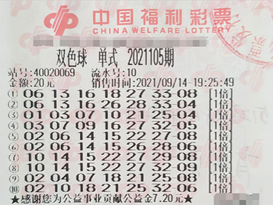 十年老彩民喜中699万元:签下去,大奖就是自己的了