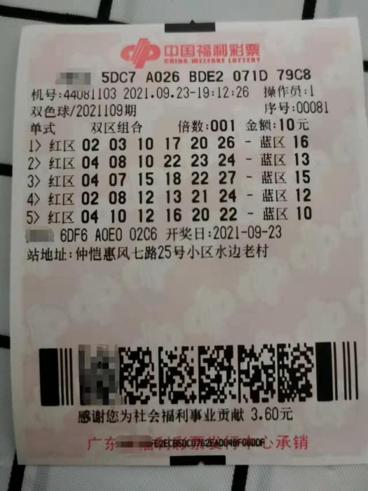 休假到惠州看老婆 偶遇双色球949万大奖