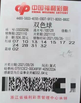 宁波28位幸运者合买喜中双色球985万